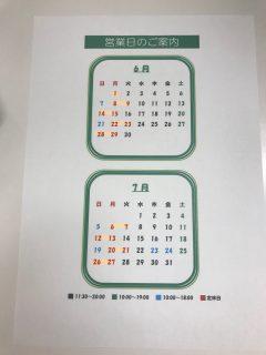 6月、7月カレンダー