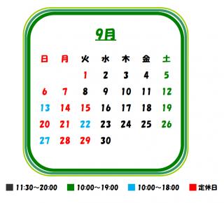 9月のカレンダー