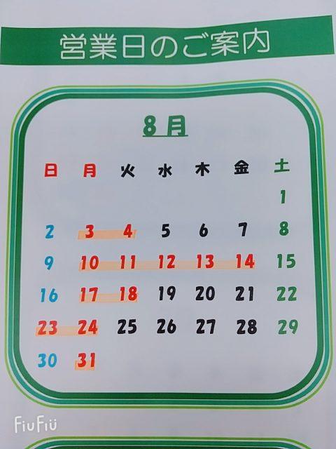 8月予約カレンダー