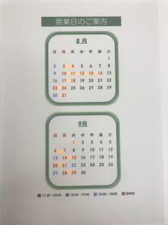 8月9月カレンダー