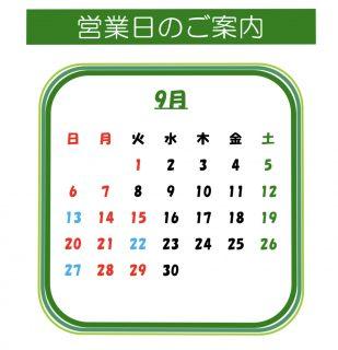 ~9月の営業日のお知らせ~