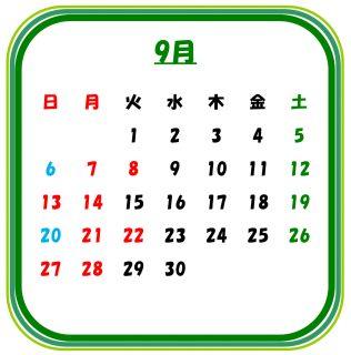 9月の営業カレンダーと無料体験のご案内