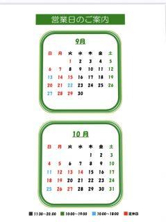 9月10月のカレンダーです!