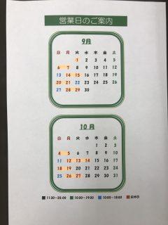【9月10月カレンダー】