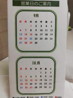 ☆9月営業日カレンダー☆