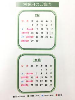 【9月・10月営業日カレンダー&抜け毛対策】