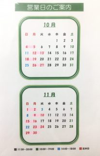 10月、11月のカレンダー