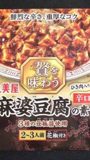 麻婆豆腐選手権