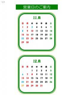 11,12月のカレンダー