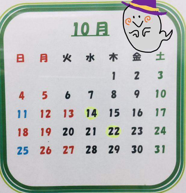 ★10月営業日のお知らせ★