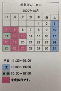 ♡10月営業日♡