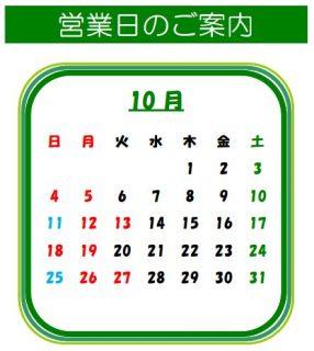 ☆10月営業日☆