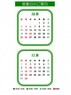 10、11月カレンダー