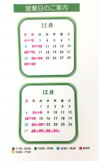 11月、12月のカレンダー