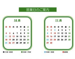 10月11月のカレンダーです