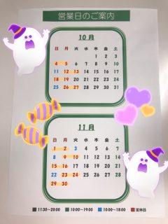 【10月11月カレンダー】