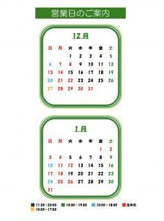 12月-1月 営業日のご案内