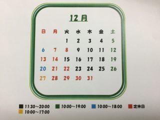12月のカレンダーです★