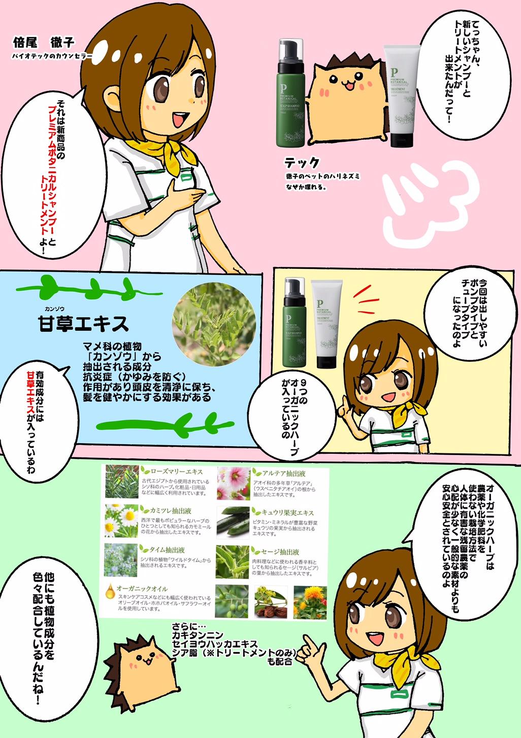 新☆BIO漫画 第二話 プレミアムボタニカルシャンプー&トリートメントの話