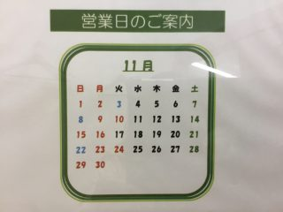 11/11は何の日?