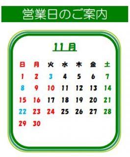 ☆11月カレンダー☆