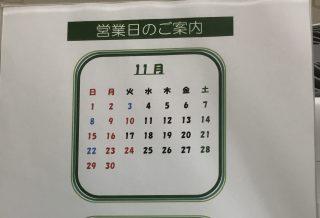 いしかわです(^ ^)11月のカレンダーです!