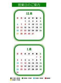 12月、1月のカレンダー