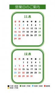 11月12月のカレンダーです♪