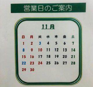 11月のカレンダーです★