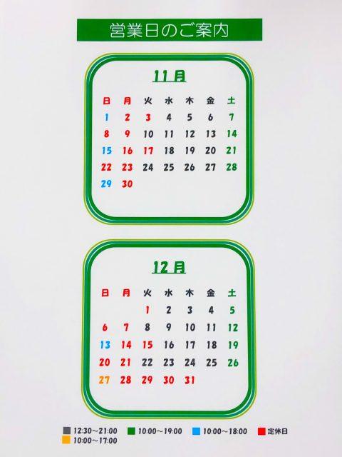 12月営業日