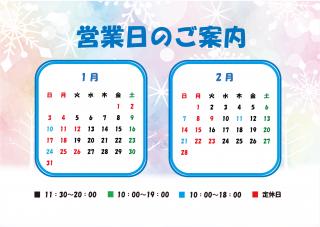 1月・2月の営業日カレンダー