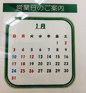 年末年始休業のお知らせ★