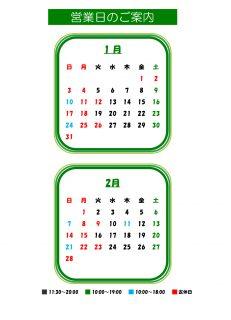 1月、2月の営業日カレンダー★