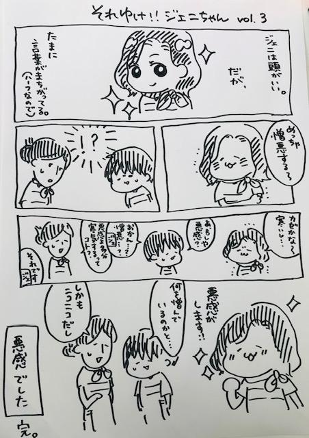 ジェニ漫画③