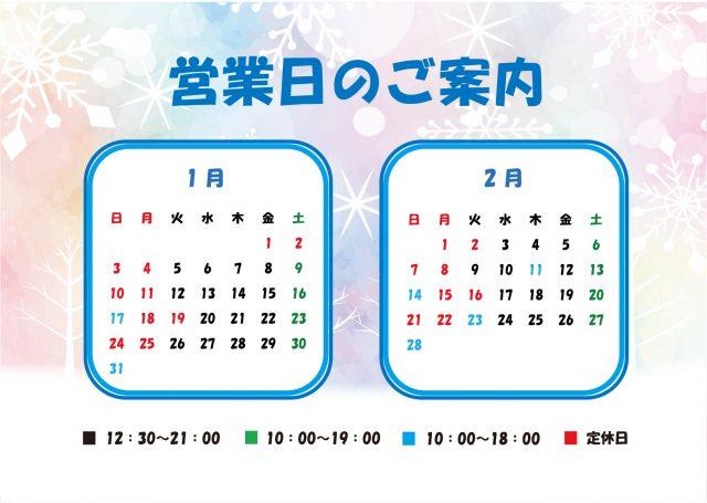 【年末年始休業】1月営業日