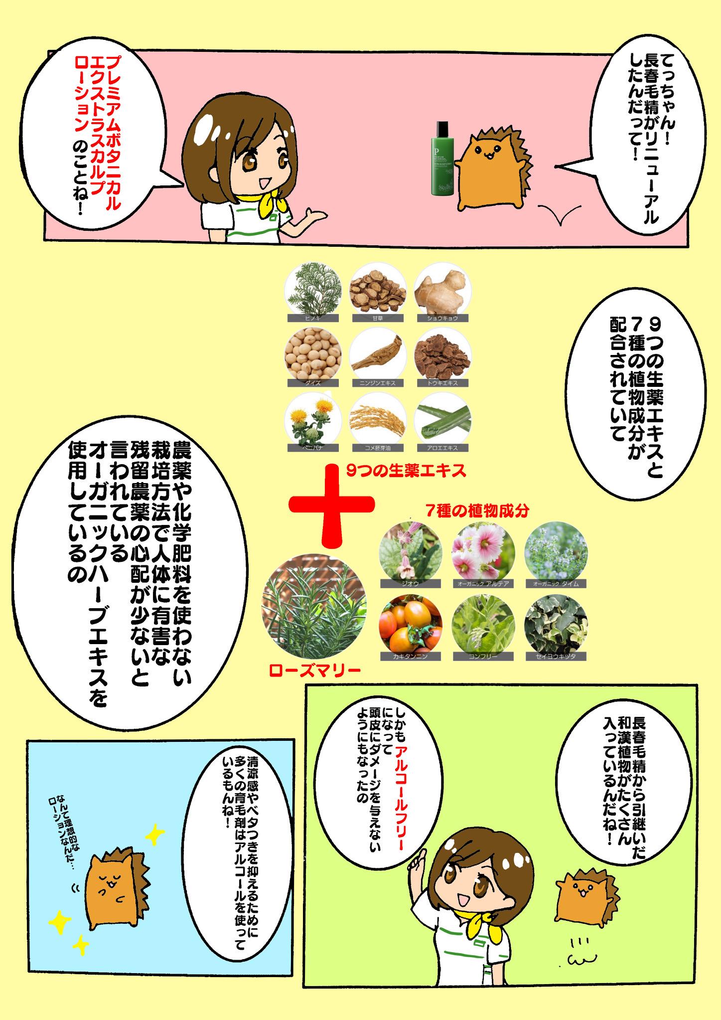 新☆BIO漫画 第三話 プレミアムボタニカルエクストラスカルプローションのお話