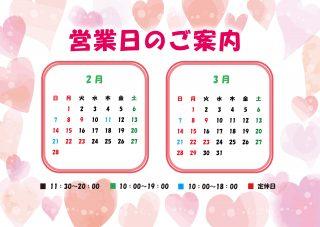 次月の営業日カレンダーです★