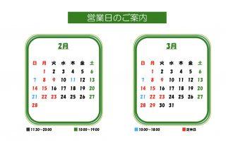 2月、3月のカレンダー