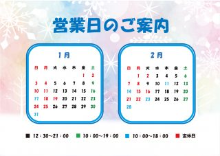 ★1月、2月 営業日カレンダー★