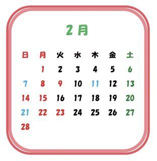【2月の営業日カレンダー】