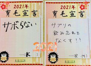 2021年★育毛宣言(*^^*)