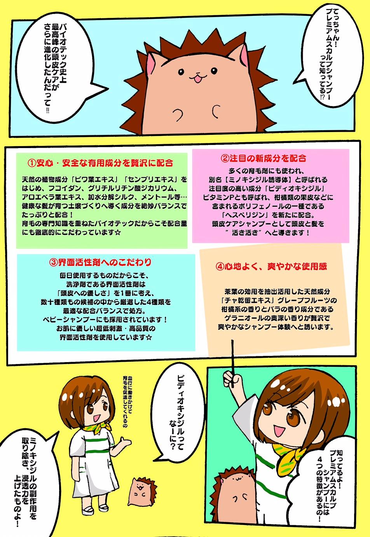 新☆BIO漫画 第四話 プレミアムスカルプシャンプーのお話