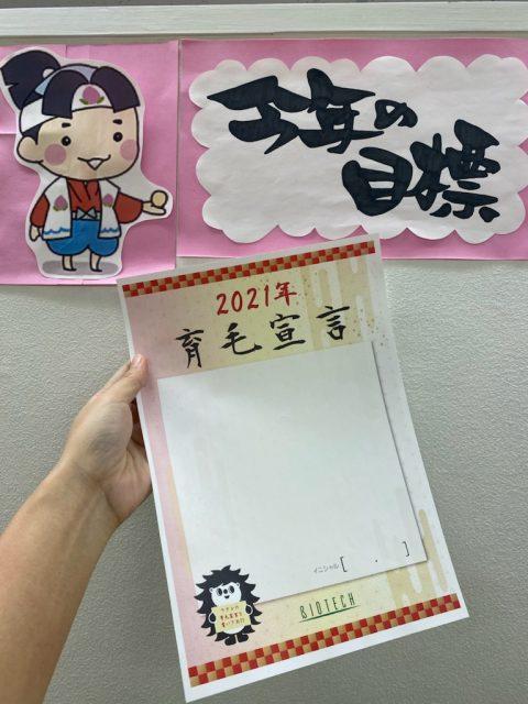 育毛宣言★★