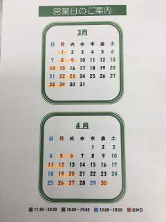 【3月4月カレンダー】
