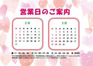 ★2月の営業日カレンダー★