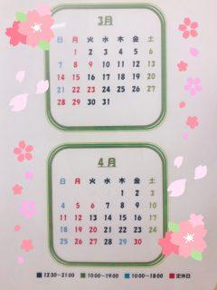 3月🌸4月の営業日・営業時間について💡