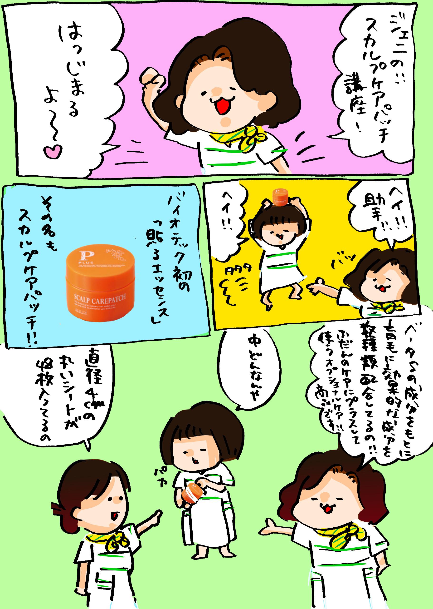 新☆BIO漫画 番外編 スカルプケアパッチのお話