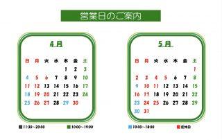 4月・5月のカレンダー☆