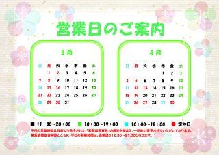 3、4月カレンダー