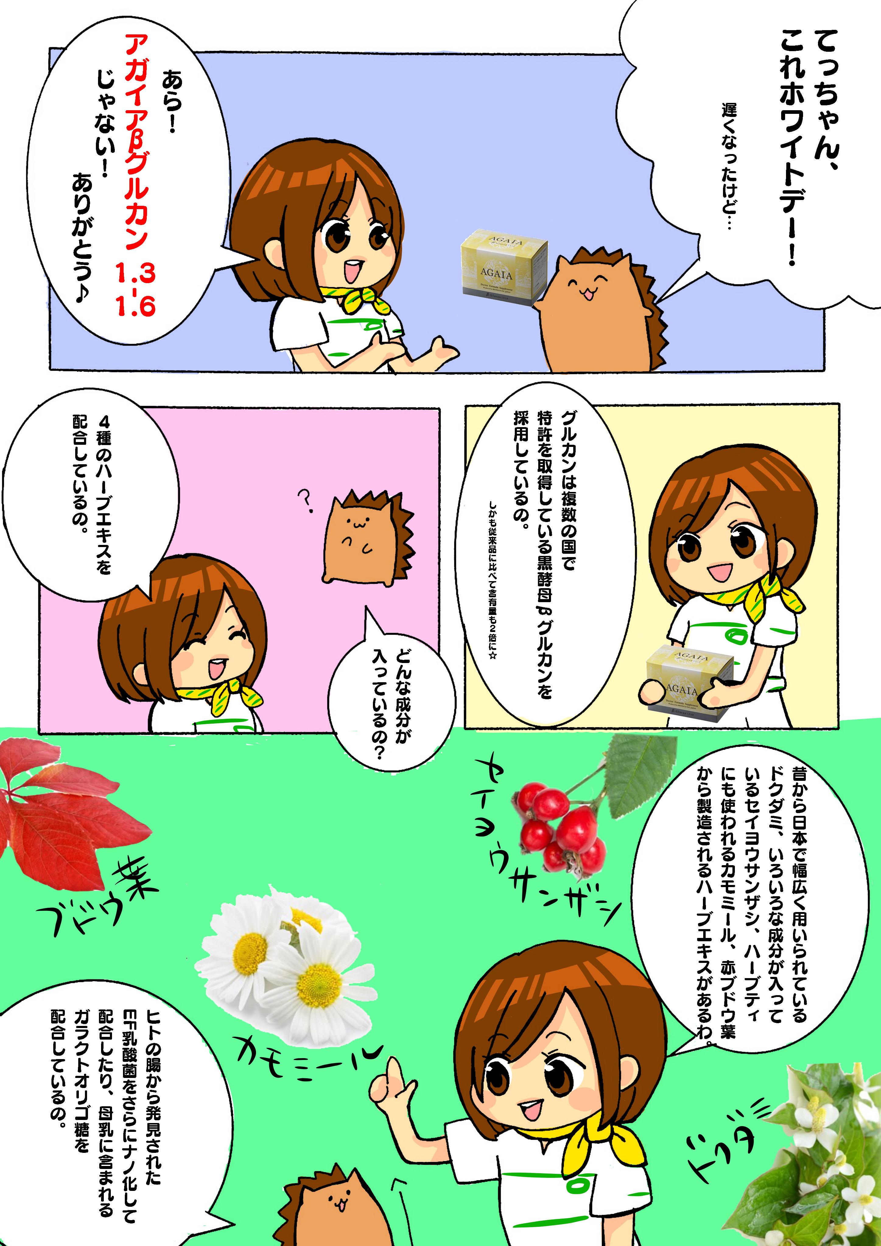 新☆BIO漫画 最終話 アガイアβグルカン1.3-1.6のお話
